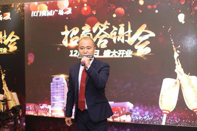 江门奥园广场招商答谢会举行 定于12月23日精彩开业