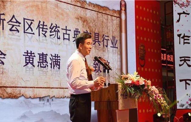 广作红木研究院理事会成立大会圆满举行