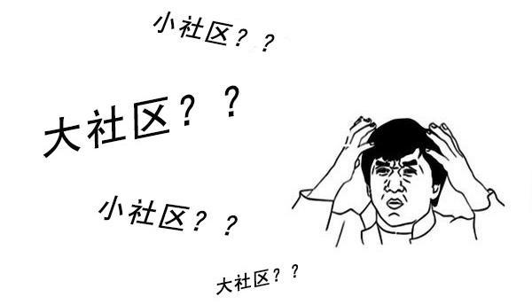 江门30万方大社区or10万方小社区 你会怎么选?