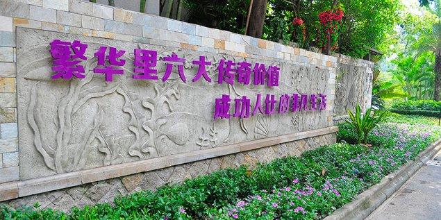 台山碧桂园