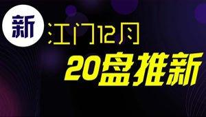 江门12月20盘推新