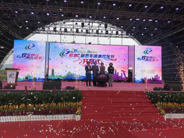 第十五届恩平温泉欢乐节盛大开幕