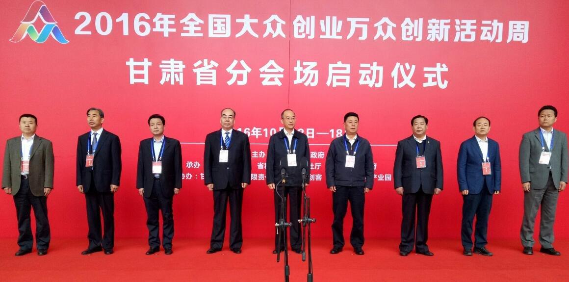 甘肃省大众创业万众创新活动周10.12盛大开幕!
