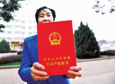 甘肃省颁发首批不动产权证书 明确房屋使用年