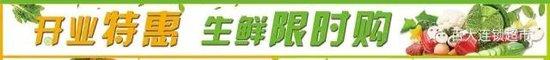 百大连锁超市盛大开业!强势入进驻开发区!!