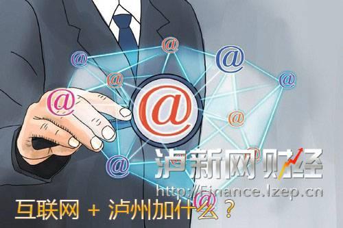 泸州成为四川互联网+制造区域试点市