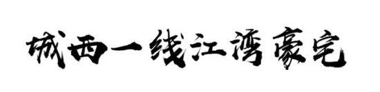 金科博翠湾:揽江洋房户型解读丨于此,邂逅理想生活