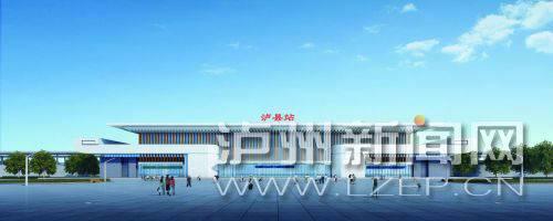 两台四线占地6000平方米 泸县高铁站平场基本结束