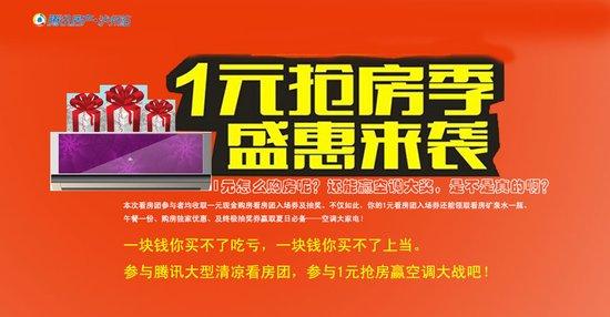 7月25日腾讯大型看房团招募中 1元抢房还能赢空调
