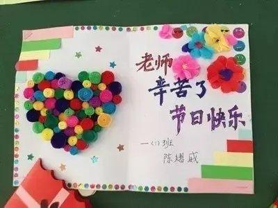 活动一: 9月10日 最美老师:贺卡diy活动 教师节,不需要昂贵的礼物 一