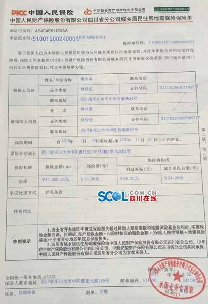 四川首张住房地震保险单亮相 个人缴24元保1年