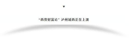 """恒大御景湾:泸州城西 """"西贵法则""""的纵情演绎!"""