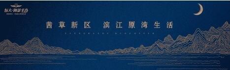 泸州恒大御景半岛:生活如歌丨你是聆听者 亦是演奏者