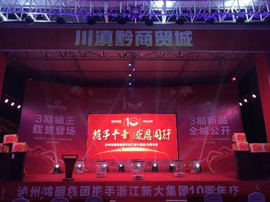 川滇黔商贸城、鱼凫公园城3期推介会举行