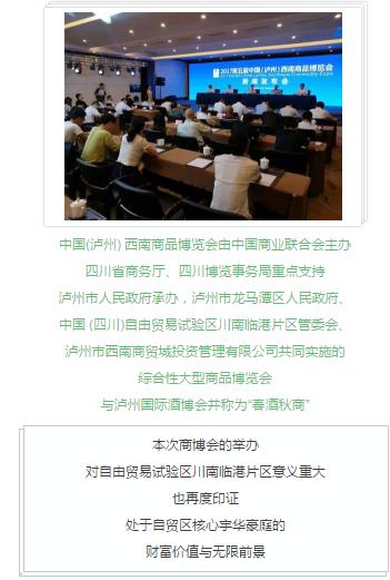 第五届中国(泸州)西南商博会要来了,你的家就是财富高地、价值榜样!