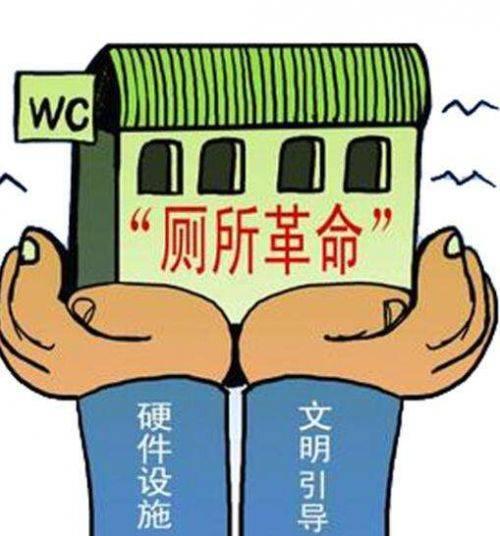 到2020年 泸州将新建978座、改建362座厕所