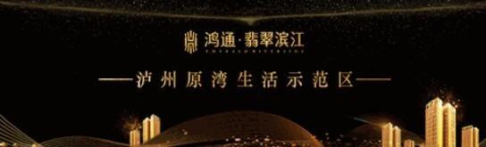 鸿通翡翠滨江:厉害了,这里居然有这样一群逆了天的猪牛 !!