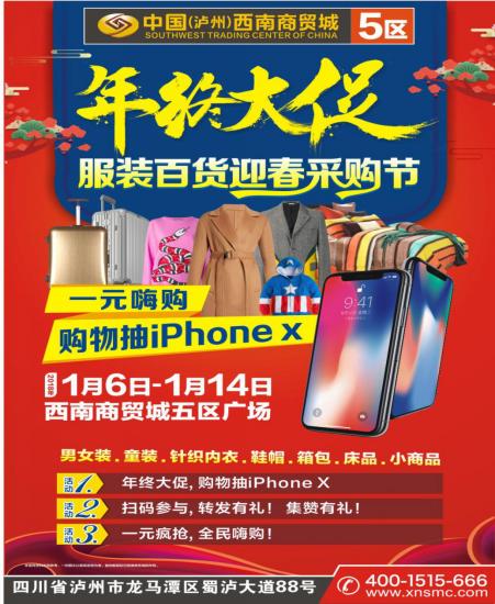 2018第八届全国年货购物节暨泸州迎春购物月即将启动