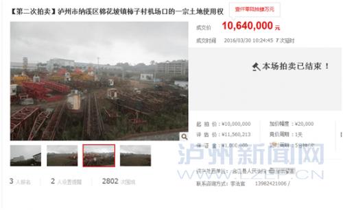 1064万元 泸州法院网拍拍出最大一单