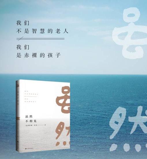 碧桂园凤凰首府:【寻觅四川】谁寄锦书来,对话·扎西拉姆多多