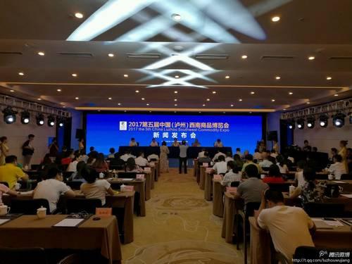 第五届西南商品博览会9月22日至25日举办