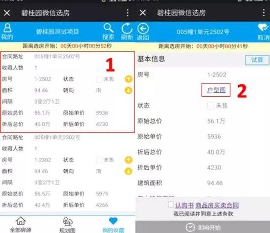 泸州碧桂园生态城:碧桂园微信选房教程