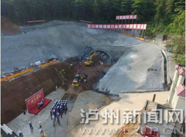 7月15日 川南城际铁路最长隧道进口施工在泸州正式开始