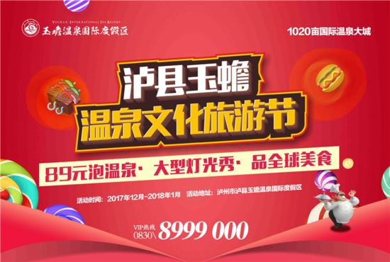 泸县玉蟾温泉文化旅游节新闻发布会圆满举行