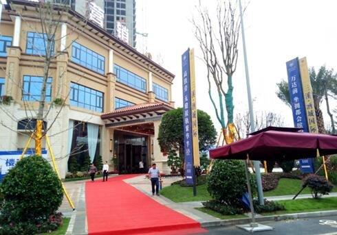 酒城国际营销体验中心内部于9月2日正式开放  诚邀你品鉴