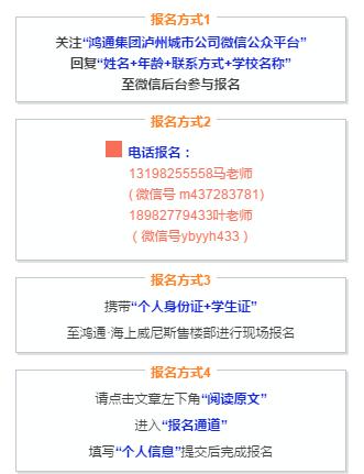 鸿通集团:【踢球吧,年青人】报名最后一天截止!