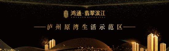 鸿通翡翠滨江:你为什么总是在错过机会?