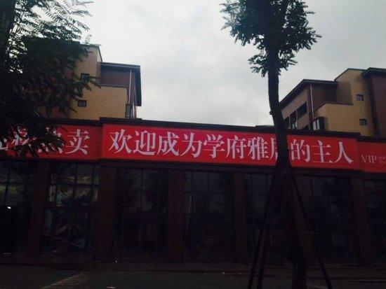 张坝·学府雅居12月30日欢迎业主回家 交房倒计时