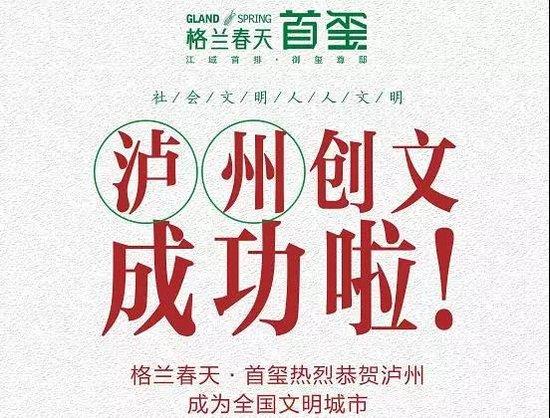格兰春天首玺:泸州的骄傲,酒城人民的骄傲,恭祝大泸州荣登【全国文明城市榜】!