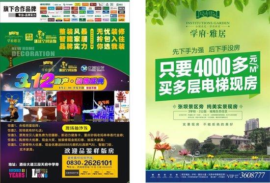 学府雅居首届装修文化节 3月12日央视明星助阵