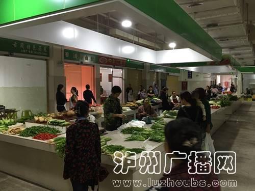泸州城西首个综合型农贸市场投用