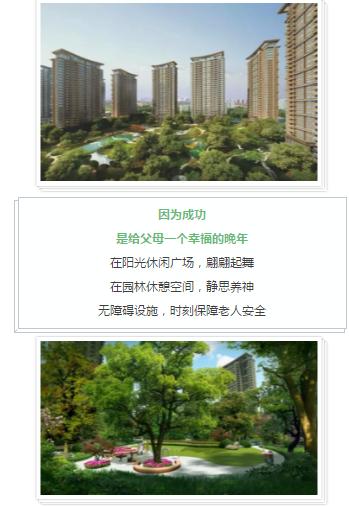泸州宇华豪庭:为什么选择宇华豪庭的人,都是成功者
