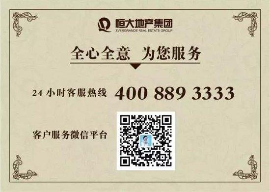 泸州恒大御景湾:这有一份来自世界500强的简历,您确定不看看?