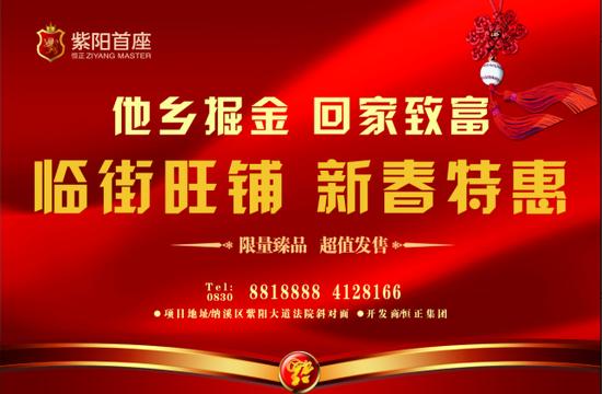 恒正紫阳首座新春特价现房限量发售,预购从速。