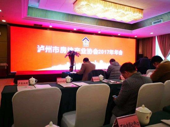泸州市房地产业协会2017年年会召开