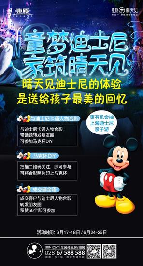 东原晴天见带你免费畅游上海迪士尼