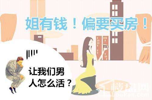 30岁的女人 自己买房也可以活得漂亮