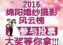 2016绵阳婚纱摄影风云评选