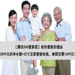 腾讯500爱家团:给你想要的家电优惠!