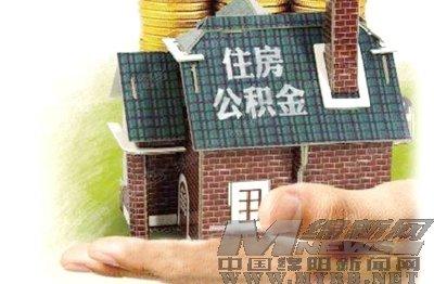 """绵阳""""住房公积金信用贷""""开全省先河"""