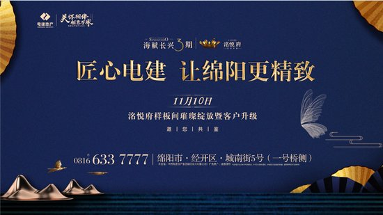 阅长江 悦中国—电建地产 长江战略 建树金陵