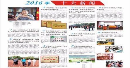"""绵阳实验高中""""2016年十大新闻""""出炉"""