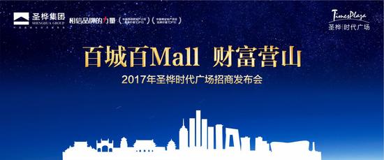 财富营山暨2017营山圣桦时代广场招商发布会