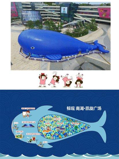 """南充将现迪斯尼乐园·鲸鱼岛 看史上最大""""鲸鱼"""""""