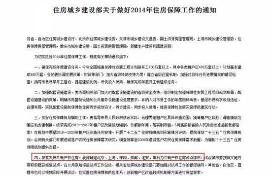 北京楼市宣布重磅消息 央行释放重要信号