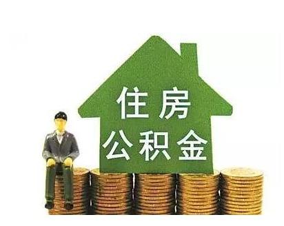 南京公积金支持人才安居系统上线 高层次人才贷120万可以申办了